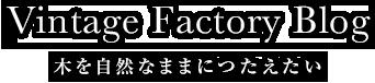 ヴィンテージ・ファクトリー