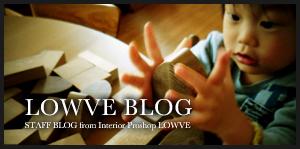 ローヴェ スタッフブログ