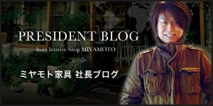 ミヤモト家具 社長ブログ